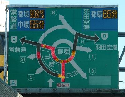 首都高渋滞情報新看板4号線.jpg